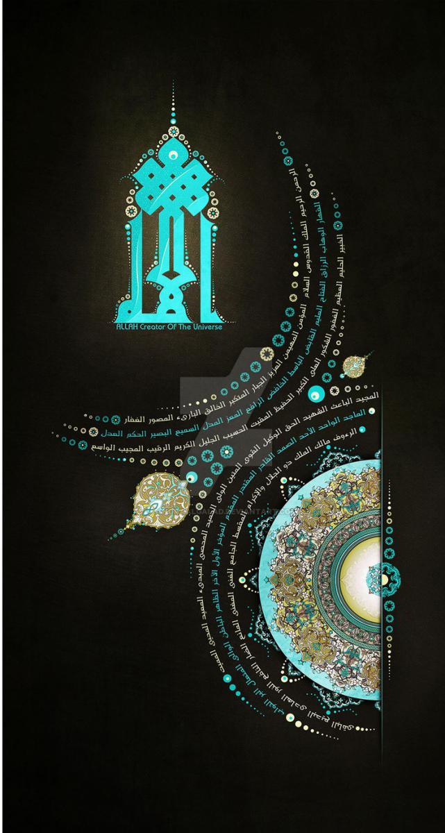 99_names_of_allah_by_noraalgalad-d4gjs5n.jpg